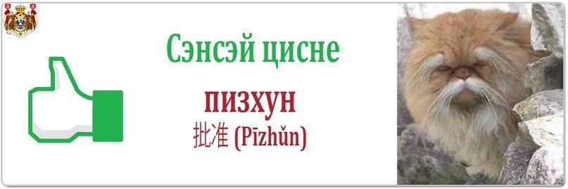 Восточно-мудрый Вариант Лайк