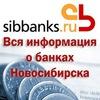 Все банки Новосибирска: тарифы, новости, адреса
