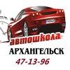 "Автошкола ""Архангельск"""