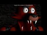«Со стены Мишка фреди и его друзья» под музыку Мишка  Фредди - 5 ночей с фредди (РЕМИКС). Picrolla