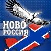 Новороссия - Россия | Донбасс | ДНР | ЛНР
