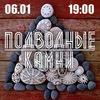 06.01 - Подводные Камни @ BACKSTAGE club