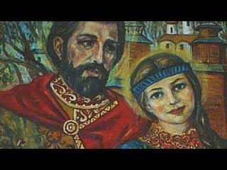 Петр и Феврония.История вечной любви
