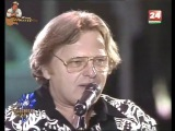 Юрий Антонов - Если любишь ты. 1996
