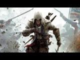 Официальный CGI трейлер Assassin's Creed 3