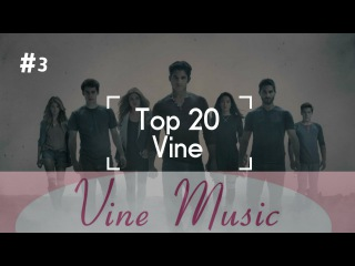 Top 20 Vine TeenWolf/Волчонок [V/M]