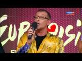 Сергей Соседов о победе Кончиты Вурст на Евровидении 2014