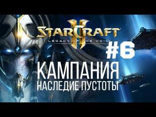 StarCraft 2 - Длинная Рука Амуна - Часть 6 - Ветеран - Прохождение Кампании Legacy of the Void Эл