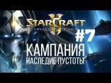 StarCraft 2 - Ни шагу назад - Часть 7 - Ветеран - Прохождение Кампании Legacy of the Void Эл