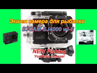 Экшен камера для рыбалки SJCAM SJ4000 wi-fi / Action camera for fishing SJCAM SJ4000 wi-fi