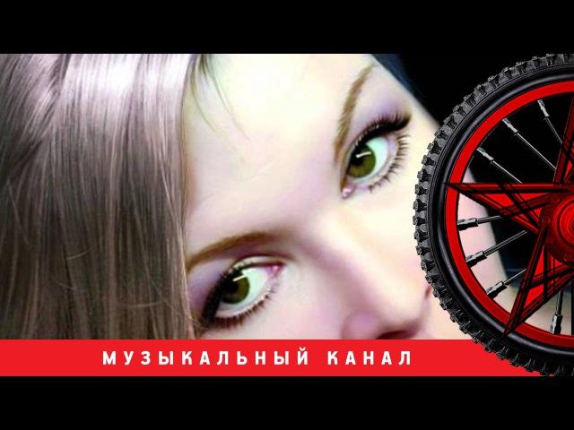 Таня Тишинская - Мама, что ты плачешь