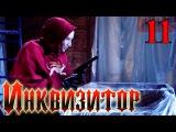 Сериал Инквизитор Серия 11 - русский триллер HD