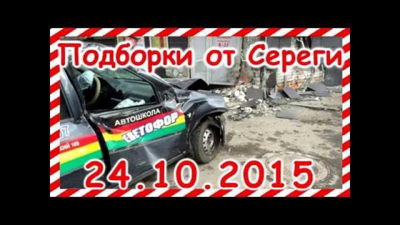 Новая подборка видео аварии дтп 24.10.2015 Car Crash Compilation october