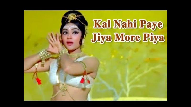 Kal Nahi Paye Jiya More Piya - Lata Mangeshkar - Chhoti Si Mulaqat - Vyjayanthimala, Uttam Kumar