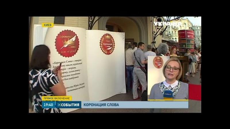 В столице награждают победителей ежегодного литературного конкурса
