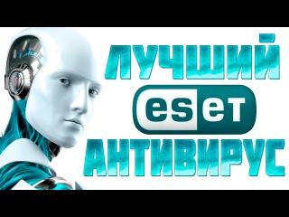 Лучший антивирус 2015 ESET SS | Где скачать бесплатно