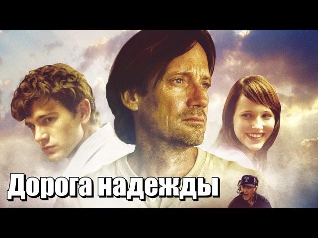 Дорога надежды / Abel's Field (2012)