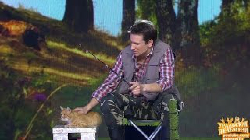 Рыбак и кот - Виза есть - ума не надо! - Уральские пельмени