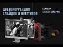 Секреты цветокоррекции слайдов и негативов. Эпизод: фотопленка Kodak Ektar 100. Алексей Шадрин