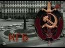 Шпионы и агенты Холодной войны История отечественных спецслужб
