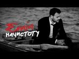 EMIN - Начистоту Part 1(Official video)