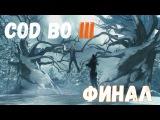 (ФИНАЛ) #8 Прохождение CoD: Black Ops III - Вот и всё
