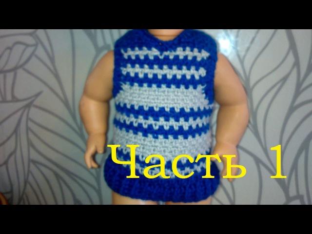 1 Жилет крючком для мальчика 2-color boy crochet waistcoat