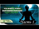 Уникальные практики, медитации для людей, имеющих проблемы со здоровьем [часть 1] | Николай Пейчев