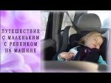 Путешествие на машине с маленьким ребенком. 6000 км. Как это сделать легко и безопасно