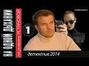 НА ОДНОМ ДЫХАНИИ 1 серия HD 2015 Детектив триллер