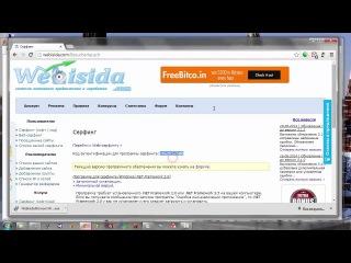 Заработок в интернете без вложений!!!Установка серфинга Webisida com