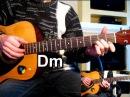 М. Круг - Приходите в мой дом Тональность ( Dm ) Песни под гитару