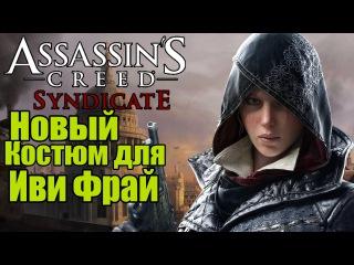 Assassins Creed Syndicate - Новый костюм для Иви Фрай DLC