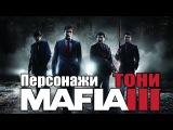 Mafia 3 - Главные персонажи [ТОНИ] - Описание персонажа!