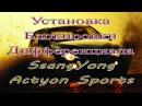 Установка блокировки дифференциала на SsangYong Actyon Sports