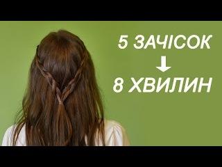 ПРИЧЕСКИ на ДЛИННЫЕ, СРЕДНИЕ ВОЛОСЫ на каждый день ЗА 5 МИНУТ | зачіски на кожен д ...