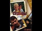 Судьбы загадочное завтра 06 серия Драма,криминал