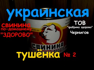 Украинская тушёнка