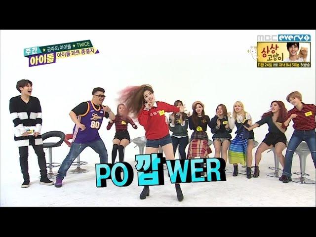 주간아이돌 - (Weekly Idol EP.228) 트와이스 Twice Queen of 'KKAP' Dance battle