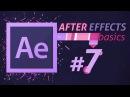 Уроки Adobe After Effects Выполнение цветокоррекции Color Correction