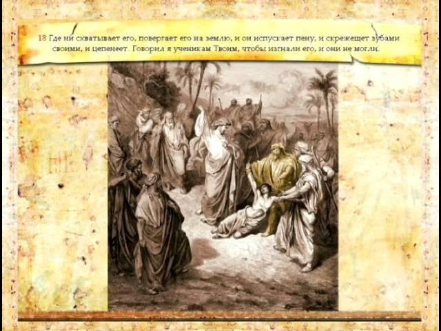 Евангелие от Марка