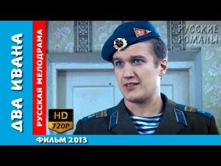 Два Ивана HD Фильм Русские мелодрамы сериалы 2015 смотреть онлайн russkie filmy