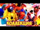 Моя коллекция ФНАФ пони и петов пять ночей с Фредди на русском