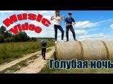 Азамат Биштов - Голубая ночь ( Music Video)
