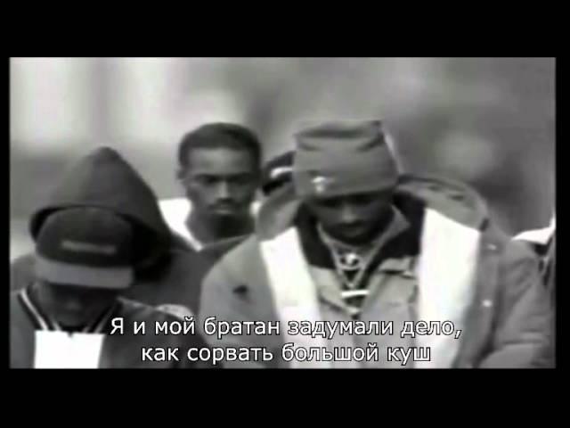 2Pac - Pain [Перевод / Русские субтитры]