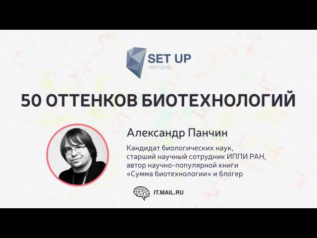 Александр Панчин — 50 оттенков биотехнологий