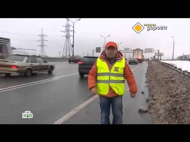 Главная дорога на НТВ 05 03 2016 Специальный репортаж
