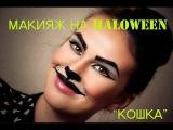 Halloween Make Up.  Макияж на Хэллоуин №2