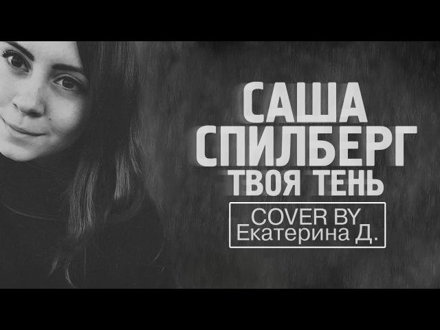 Саша Спилберг - Твоя тень (COVER)