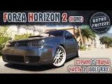 Тест стрим Forza Horizon 2 (XBOX ONE) Часть 2